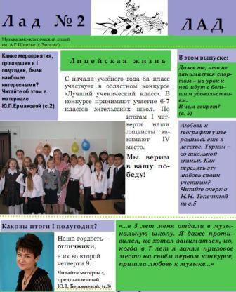 лицейская газета